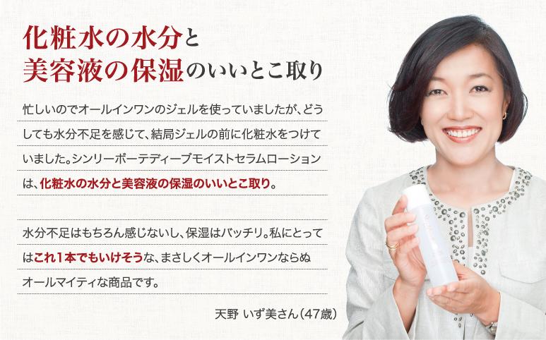 化粧水の水分と美容液の保湿のいいとこ取り