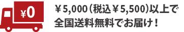 ¥5,000以上で全国送料無料でお届け!