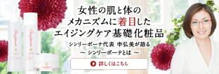 女性の肌とメカニズムに着目したエイジングケア基礎化粧品のサムネイル