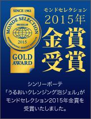 モンドセレクション2015年金賞受賞 シンリーボーテ「うるおいクレンジング泡ジェル」がモンドセレクション2015年金賞を受賞いたしました。