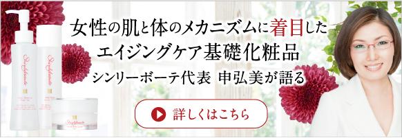 シンリーボーテ代表 申弘美が語る女性の肌と体のメカニズムに着目したエイジングケア基礎化粧品