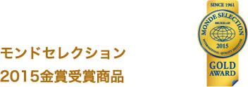 モンドセレクション2015金賞受賞商品